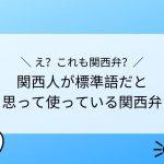 関西弁講座