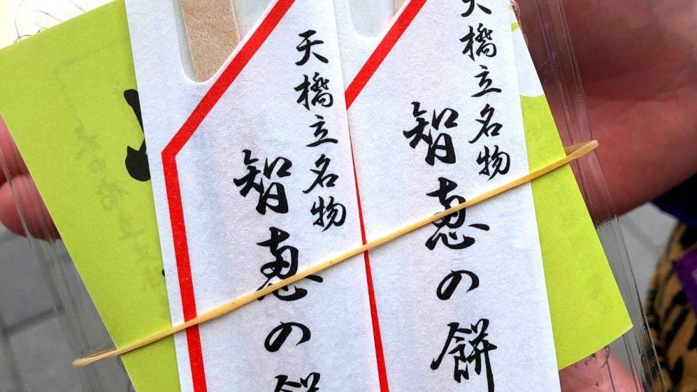 京都の知恵の餅