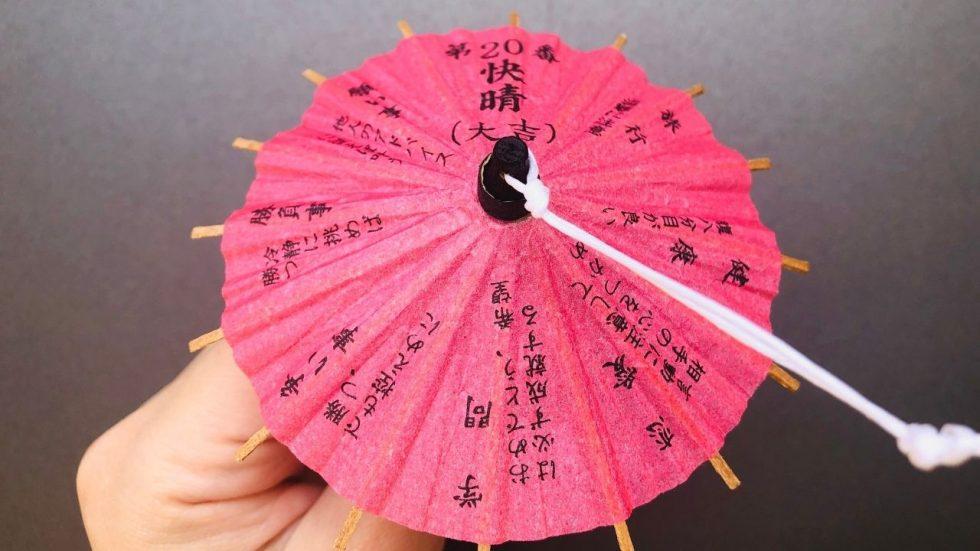 京都の元伊勢籠神社の傘みくじ